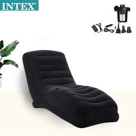 エアーソファー+AC/DC電動ポンプ(PSE認証) INTEX(インテックス) カップスロットデザイン 椅子 ソファー アウトドア寝具 ラウンジチェア 収納 便利 空気 SOFA 1人掛け 耐久性 疲労を軽減 肌触り良い 高品質