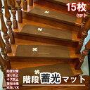 階段マット 15枚セット 滑り止め 蓄光式 足冷え 防音対策 水洗い 滑り防止 キズ防止 送料無料