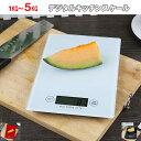 デジタルキッチンスケール 1g〜 5kg 3色  テーブルキッチンスケール 量り/お料理はかり/クッキングスケール/台所…