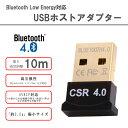 Bluetooth USBアダプター Version 4.0 ドングル USBアダプタ パソコン PC 周辺機器 Windows10 Windows8 Windows7 Vist…