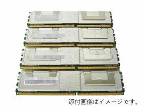 【安心保証】【激安】【超大容量パワフル16GBセット】送料無料!サーバ/ワークステーション用/中古美品/HP Workstation xw6400 xw6600 xw8400 xw8600対応/PC2-5300F FB-DIMM 4GBx4枚セット合計16GB