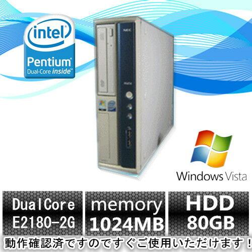 中古パソコン【Windows VISTA】NEC MY20L/A-5 DualCore E2180 2G/1G/80GB/DVD-ROM【EC】【DP6971-307】