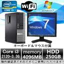 セール中!メモリ増量!爆速Core i3&大容量250GB!22型液晶セット(Win 7 Pro 64bit) DELL Optiplex 790 Core i... ランキングお取り寄せ