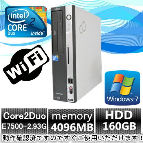 中古パソコン ポイント10倍 中古デスクトップパソコン【Windows 7 Pro】無線搭載/富士通 ESPRIMO Dシリーズ Core2Duo E7500 2.93G/4G/160GB/DVDスーパーマルチドライブ