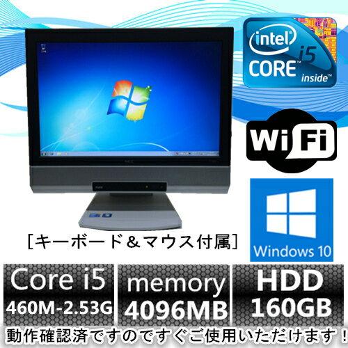 中古パソコン【Windows 10 Home】NEC一体型PC MG-B Core i5 460M 2.530G/4G/160GB/DVDマルチドライブ/無線有/19インチ