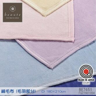 beaute (Bothe) cotton wool cloth (fuzz part) (D) 180*210cm