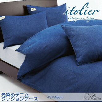 itolier (イトリエ) yarn-dyed denim cushion case 45*45cm
