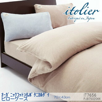 itolier (イトリエ) organic cotton & ボタニカルダイピローケース 70*43cm
