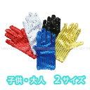 【5色・2サイズ】スパンコール 手袋 ダンス衣装  キッズ ジュニア 子供 大人 男の子  女の子 お遊戯会 音…