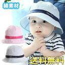 【頭周り44-46cm・全2色】帽子 キッズ  ベビー 赤ちゃん用 ハット UVカット 帽子 綿素材 紐付き  ツバ広 …