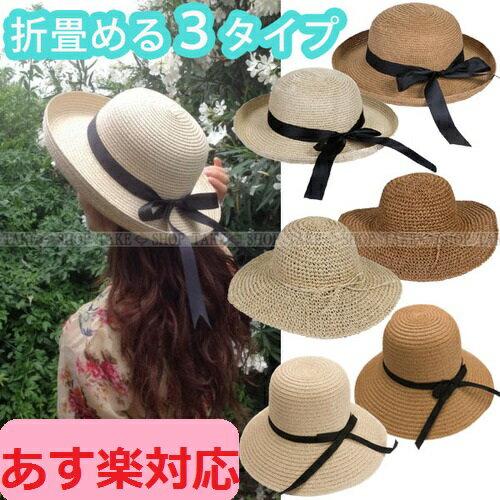 【全6タイプ】帽子 レディース uv 折りたたみ 折り畳める 麦わら帽 ハット UVカット 帽子  レディース  小ツバ ハット 帽子 夏 プール 紫外線対策 日焼け 海 女性用