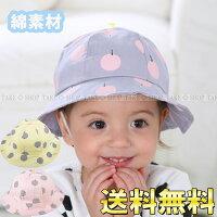 【全2色】ベビー赤ちゃん用ハットUVカット帽子綿素材紐付き小ツバ夏プール紫外線対策日よけ海