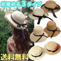 【全6タイプ】折り畳める麦わら帽ハットUVカット帽子レディース小ツバハット帽子夏プール紫外線対策日焼け海女性用