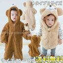 ハロウィン コスプレ【4タイプ・5サイズ・カバーオール・ベスト】くま着ぐるみ もこもこ 子供用 熊ちゃん くまさん…