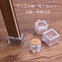 椅子 足 カバー テーブル 脚 シリコン製 キャップ【定形外送料無料・ポスト投函】 20個入り16個入り4個入りフェ…
