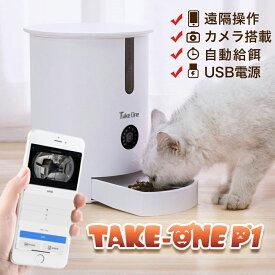 20日はP10倍 レビュー特典あり! ペット自動給餌器 カメラ付き 猫 餌 犬 ペット 見守り WiFi アプリ タイマー ペットフード 給餌機 お留守番対策  猫犬ごはん用 1年保証サポート 最新 音声録音機能 自動きゅうじ器 自動餌やり機 Take-One P1