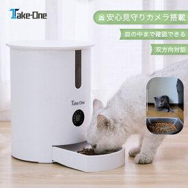 ペット自動給餌器 Take-One P1 猫 餌 犬 ペット カメラ 見守り WiFi アプリ タイマー 中小型犬 ペットフード 給餌機 お留守番対策  猫犬ごはん用 コンセント給電 1年保証サポート 最新 音声録音機能 モバイルバッテリー対応 自動きゅうじ器 自動餌やり機