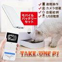 レビュー特典つき! ペット自動給餌器 自動給餌 ペット給餌機とモバイルバッテリーセット カメラ付き 猫 餌 犬 ペッ…