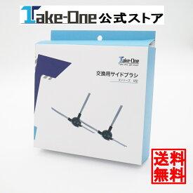 ロボット掃除機 お掃除ロボット IOT家電 交換用 XシリーズB型用サイドブラシ 1組2個入 Take-One X2 X3 X4 X5 X7 共用