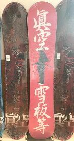 18-19 眞空雪板等 マクウセッパントウ 侍 SAMURAI 赤 150 152 正規品『2営業日以内発送』