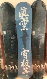 18-19 眞空雪板等 マクウセッパントウ 侍 SAMURAI 青 150 152 正規品『2営業日以内発送』