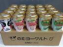 飲むヨーグルト 3種セット 20本入  ≪送料無料!≫