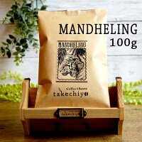 マンデリン 100g 【珈琲 コーヒー コーヒー豆 珈琲豆 ギフト マンデリン 自家焙煎】