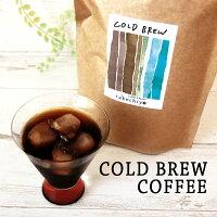 水出しアイスコーヒーパック 4パック入【水出しコーヒー アイスコーヒー コールドブリュー 珈琲 コーヒー コーヒー豆 珈琲豆 ギフト 自家焙煎 コロンビア】