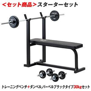 セット商品 スターターセット (トレーニングベンチ+ダンベル、バーベルブラックタイプ30kgセット)筋トレ 自宅トレーニング【代引不可】