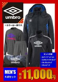 福袋 2021 アンブロ メンズ メンズ 新春 お楽しみ袋 ハッピーバッグ UMBRO S M L XL XXL