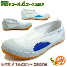 教育シューズ A エース MR2 14.0cm--23.5cm 青 ライト ブルー 水色 白 2足で送料無料 上履き スリッポン 校内履き 上靴 幅広