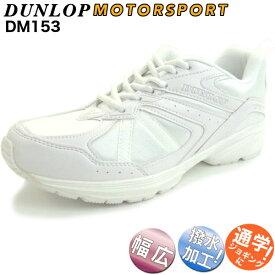 ダンロップ 靴 白 スニーカー DM153 ホワイト白 3E 4E 通学 ランニング スクール シューズ 外履き 学校 体育 ジョギング メンズ レディース