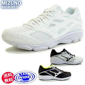 ミズノ マキシマイザー 21 ホワイト 白 中学 高校 学校 スクール 通学 運動靴 外履き送料無料 ブラック 黒 スニーカー ランニング シューズ
