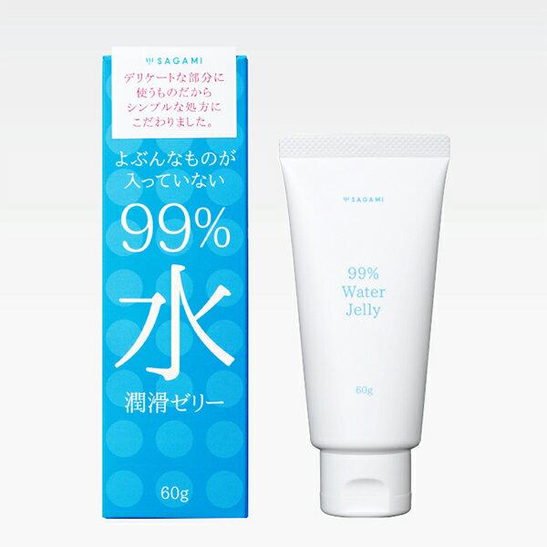 ・99%水潤滑ゼリー 60g