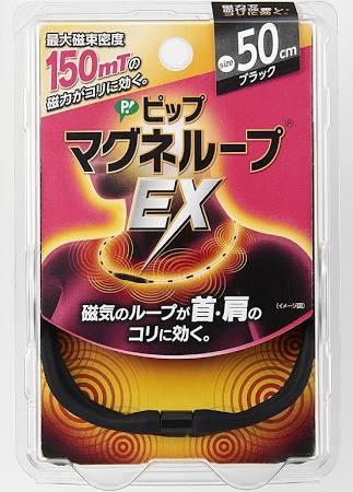 ・ピップ マグネループ EX ブラック
