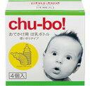 chu-bo!(チューボ) おでかけ用ほ乳ボトル250ml 4個入り(使いきりタイプ)