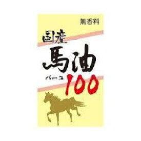 ・国産馬油100 70ml