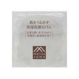 松山油脂 肌をうるおす保湿洗顔石けん90g(発送までに数日かかる場合がございます)