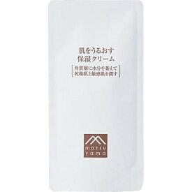 松山油脂(詰替用) 肌をうるおす保湿クリーム45g(発送までに数日かかる場合がございます)