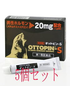【第1類医薬品】オットピンS 軟膏 5g入×5個セット(メール確認後3〜4日内発送予定)
