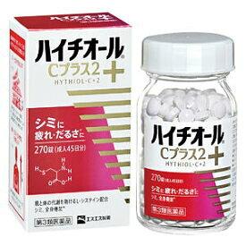 【送料無料】【第3類医薬品】ハイチオールCプラス2 270錠