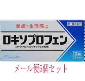【第1類医薬品】 ロキソプロフェン錠 「クニヒロ」 12錠×5個セット (追跡可能メール便)(メール返信確認後4〜5日内に発送予定)