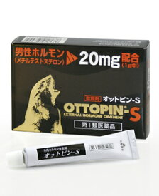 ・【第1類医薬品】オットピンS 軟膏 5g入(お一人様2個まで)(メール確認後3〜4日内発送予定)