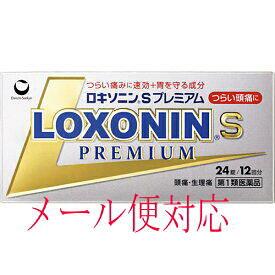 【第1類医薬品】ロキソニンSプレミアム 24錠(追跡可能メール便)(メール確認後3〜4日内発送予定)