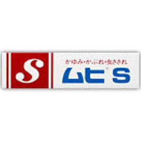 ・【第3類医薬品】ムヒS 18g