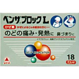 【第(2)類医薬品】ベンザブロックL 18カプレット