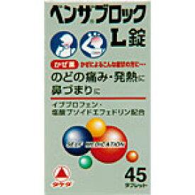 【第(2)類医薬品】ベンザブロックL錠 45錠