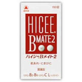 【第3類医薬品】ハイシーBメイト2 150錠