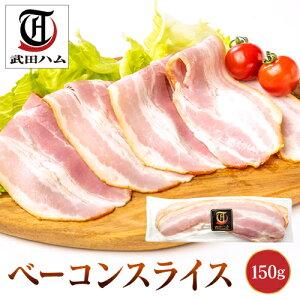 ベーコンスライス 150g 武田ハム 国内製造 肉加工品 豚肉 ベーコン お取り寄せ ギフト プレゼント 人気 お年賀 お歳暮 おつまみ おすすめ ハロウィン 内祝い お返し ベーコンスライス