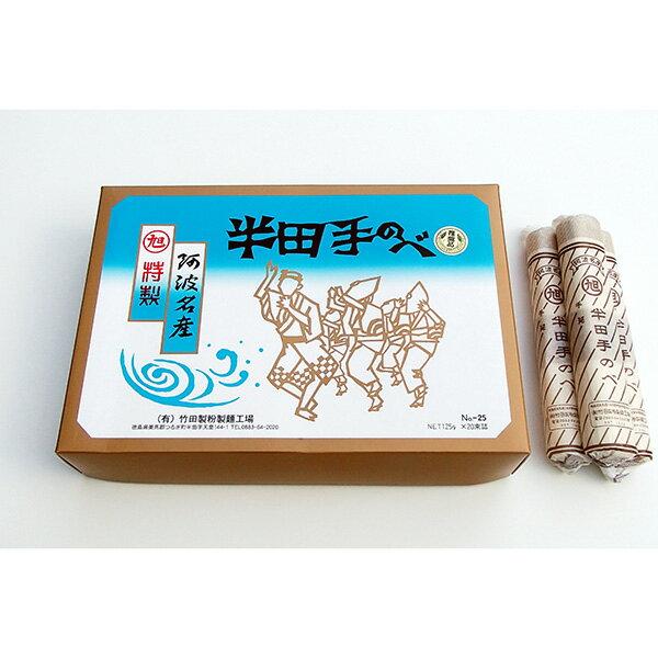 竹田製麺 半田手のべそうめん 2500g (125g×20束)